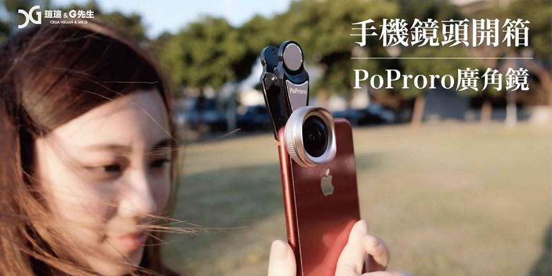 【手機鏡頭推薦】 PoProro手機廣角鏡頭 廣角微距一把罩 @瑄G享生活