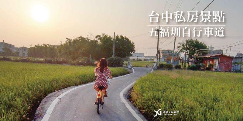 【台中景點】五福圳自行車道 稻田山坡與火車 穿梭於城市喧囂之外 台中旅遊推薦 @瑄G玩宇宙
