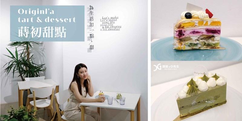 【台中甜點】蒔初甜點 Originl'a tart & dessert  超美味水果千層蛋糕  超完美生日蛋糕 甜點推薦 (含完整菜單) @瑄G美食不囉唆