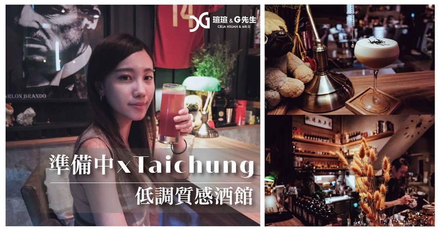【台中酒吧】準備中x Taichung 最低調的質感酒館 感受微醺的美好 @瑄G享微醺
