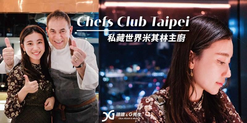 【台北信義美食】 Chefs Club Taipei 私藏全世界米其林主廚 法國年度最佳大廚 星級Philippe Labbé 期間限定 台北美食推薦