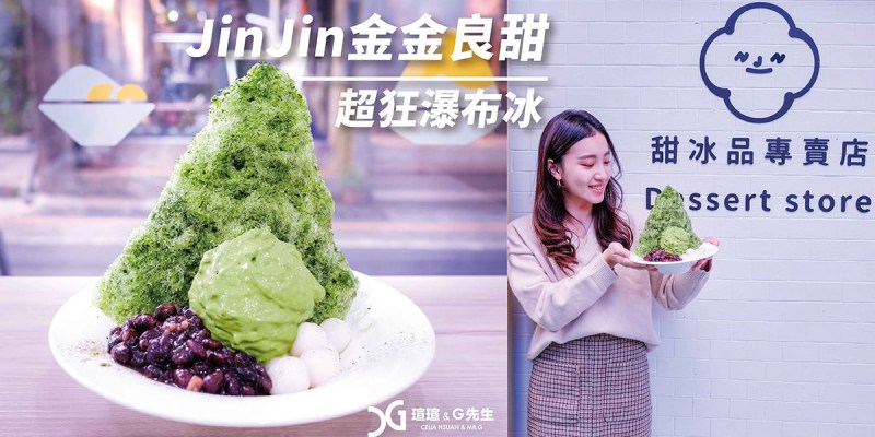 【台北冰品】JinJin金金良甜-甜冰品專賣 超浮誇壯觀瀑布冰 新台式冰品店 永康街美食推薦 (含完整菜單) @瑄G美食不囉唆