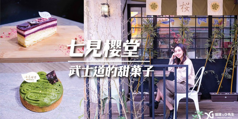 【台北甜點】七見櫻堂巧克力甜點專賣店 日本大名蛋糕 一發入魂 江戶時代日式風格 (含完整菜單) @瑄G美食不囉唆