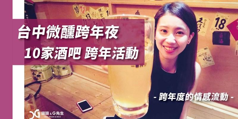 台中微醺跨年夜 | 10家酒吧跨年活動整理 跨年度的情感流動 台中酒吧跨年活動 @瑄G享微醺