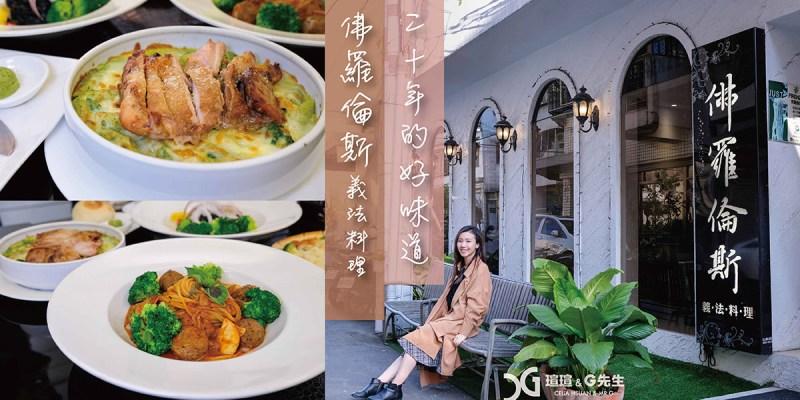 【台中美食】佛羅倫斯義法料理 義大利來的好味道 20年屹立不搖 東海藝術街商圈必吃美食 東海法式料理 (含完整菜單) @瑄G美食不囉唆