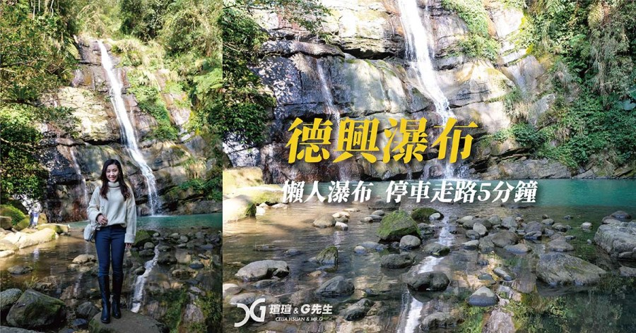 【南投景點】德興瀑布 懶人也能看瀑布 停車走路5分鐘的瀑布秘境 鹿谷景點推薦 南投旅遊推薦 @瑄G玩宇宙
