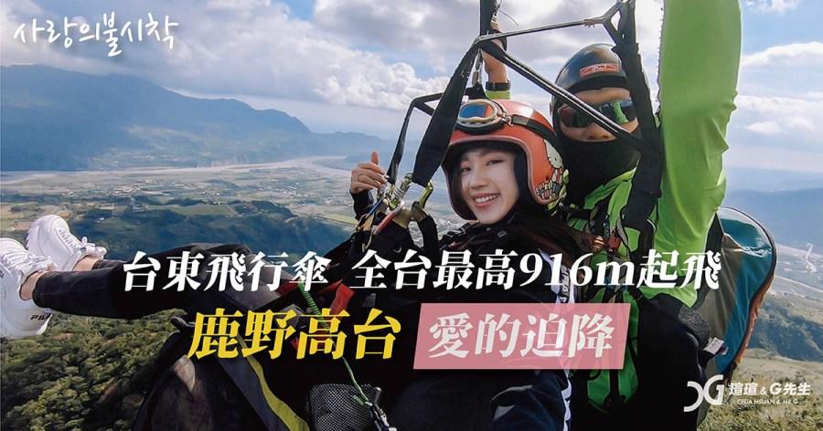 【台東飛行傘】鹿野高台愛的迫降 台灣最高飛行傘起飛點 916m 飛行傘注意事項 台東旅遊推薦 @瑄G玩宇宙