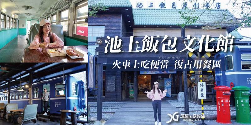 【台東景點】池上飯包文化館 火車上吃便當 復古用餐區 台東旅遊推薦 @瑄G玩宇宙