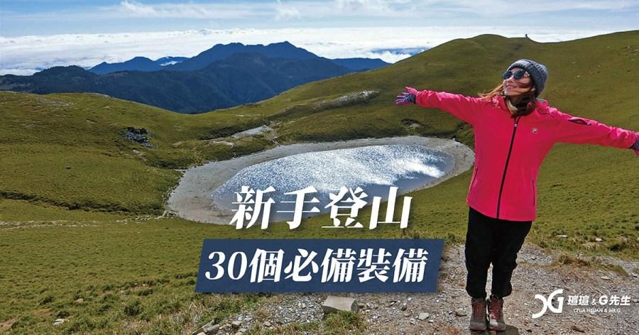 登山裝備看這邊》新手登山30個必備裝備 與 攜帶物品 @瑄G登山趣