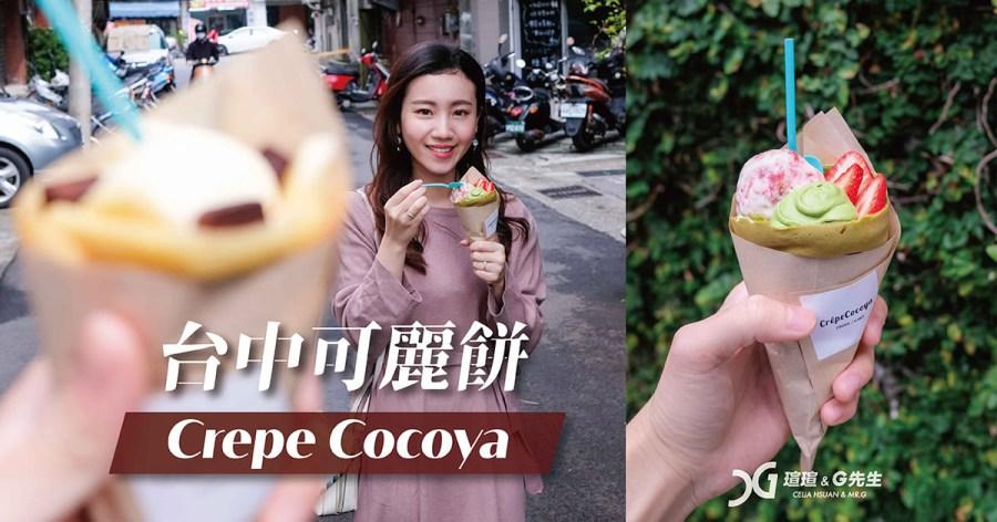 【台中甜點】Crepe Cocoya 可麗餅/蛋糕/咖啡 可麗餅搭配新鮮水果、生巧克力、冰淇淋 手拿美食甜點 蛋糕外帶宅配 台中甜點推薦 (含完整菜單) @瑄G美食不囉唆