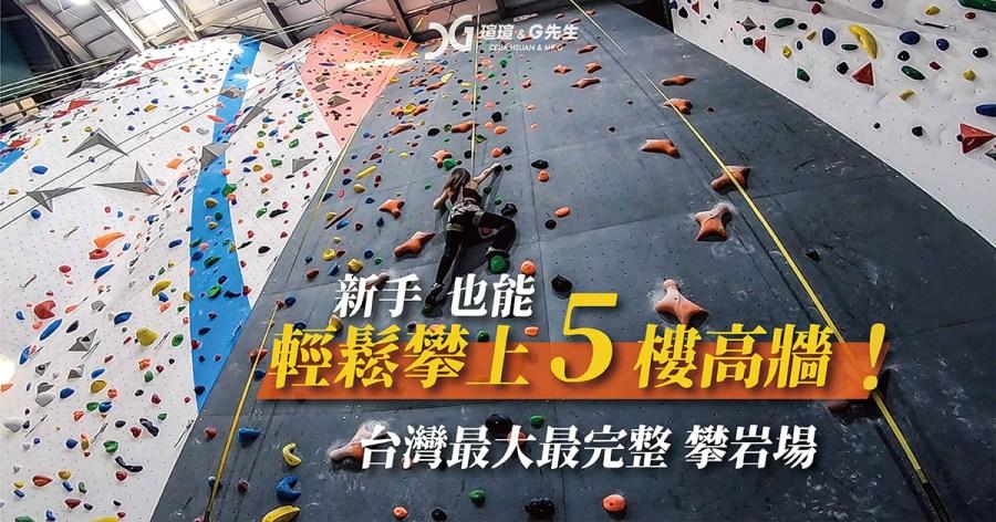 【新手攀岩推薦】Dapro攀岩場 新手也能輕鬆攀岩 親子一起來挑戰 台灣最大最完整室內攀岩場 台中景點推薦 @瑄G玩宇宙