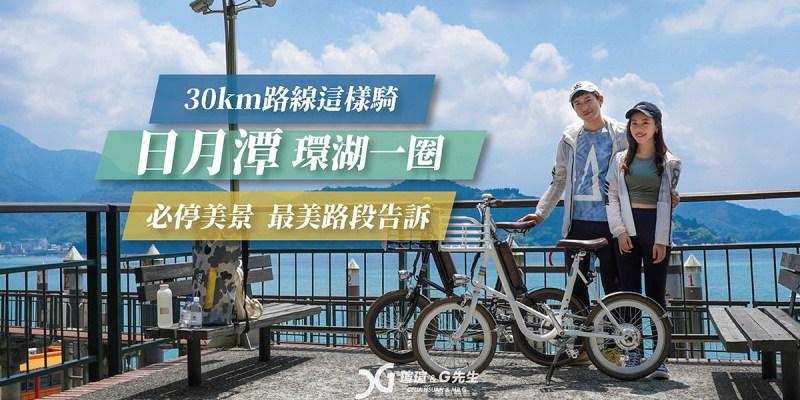 【日月潭景點】日月潭環湖自行車路線 環湖一圈這樣騎 最美自行車道是哪段 必停最美日月潭景點告訴你 日月潭腳踏車這樣騎 南投景點推薦 @瑄G玩宇宙