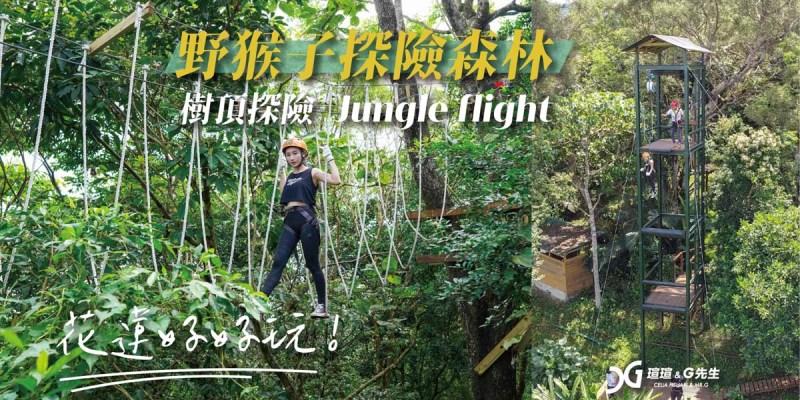 【花蓮景點】野猴子探險森林 台灣版Jungle Flight 叢林泰山挑戰 2020最新設施-中途島 超刺激14米跳塔 花蓮壽豐景點 花蓮親子景點 @瑄G玩宇宙