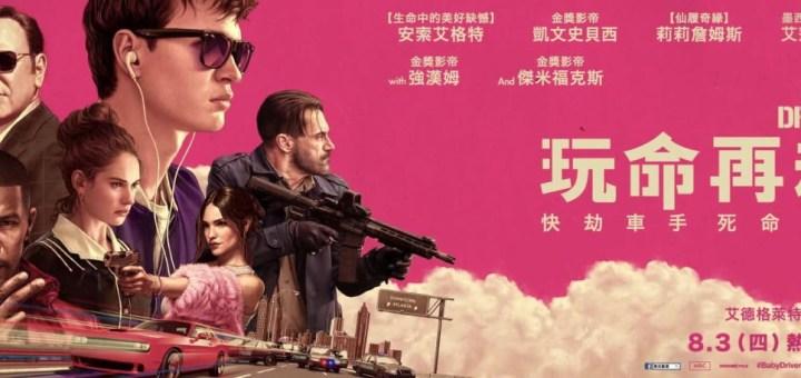 Movie, Baby Driver(英國.美國) / 玩命再劫(台) / 极盗车神(中) / 寶貝車神(港), 電影海報, 台灣, 橫式