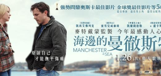 Movie, Manchester by the Sea(美國) / 海邊的曼徹斯特(台) / 情系海邊之城(港), 電影海報, 台灣, 橫式