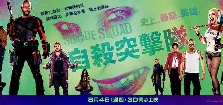Movie, Suicide Squad(美) / 自殺突擊隊(台) / X特遣队(中) / 自殺特攻:超能暴隊(港), 電影海報, 台灣, 橫式