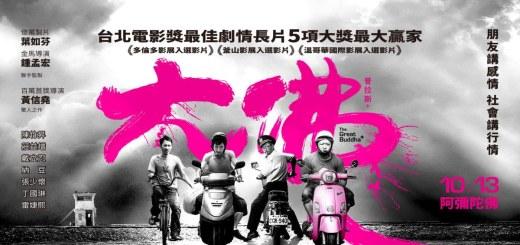 Movie, 大佛普拉斯(台灣) / The Great Buddha+(英文), 電影海報, 台灣, 橫式