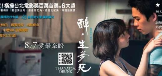 Movie, 醉‧生夢死(台灣) / Thanatos, Drunk(英文), 電影海報, 台灣, 橫式