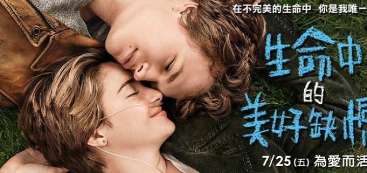 Movie, The Fault in Our Stars(美國) / 生命中的美好缺憾(台.港) / 星运里的错(網), 電影海報, 台灣, 橫式