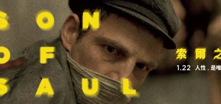 Movie, Saul fia(匈牙利) / 索爾之子(台) / 天堂無門(港) / Son of Saul(英文), 電影海報, 台灣, 橫式