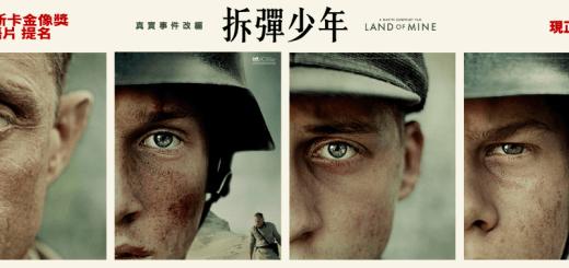 Movie, Under sandet(丹麥.德國) / 拆彈少年(台) / 十個拆彈的少年(港) / Land of Mine(英文) / 地雷区(網), 電影海報, 台灣, 橫式