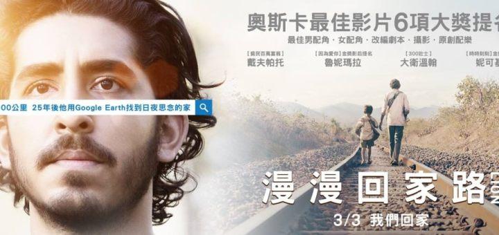 Movie, Lion(澳洲.美國.英國) / 漫漫回家路(台.港) / 雄狮(網), 電影海報, 台灣, 橫式(推薦電影)
