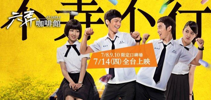 Movie, 六弄咖啡館(台灣.中國) / 六弄咖啡馆(中) / At Cafe 6(英文), 電影海報, 台灣, 橫式