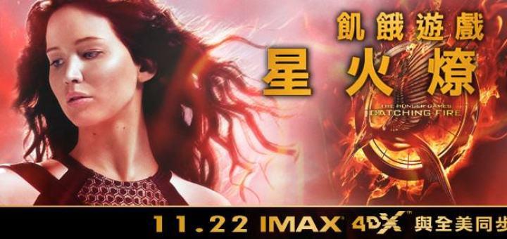 Movie, The Hunger Games: Catching Fire(美國) / 飢餓遊戲2:星火燎原(台.港) / 饥饿游戏2:星火燎原(中), 電影海報, 台灣, 橫式