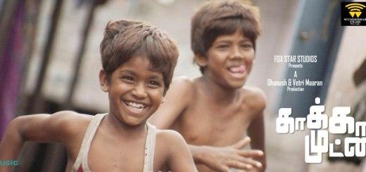 Movie, Kaakkaa Muttai(印度) / 披薩的滋味(台) / 兩個小孩的Pizza(港) / Crow's Egg(英文) / 乌鸦蛋(網), 電影海報, 印度, 橫幅