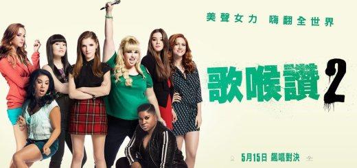 Movie, Pitch Perfect 2(美國) / 歌喉讚2(台) / 完美音调2(中) / 完美巨聲幫(港), 電影海報, 台灣, 橫幅