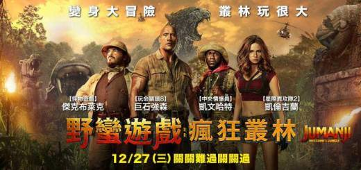 Movie, Jumanji: Welcome to the Jungle(美國) / 野蠻遊戲:瘋狂叢林(台) / 勇敢者游戏:决战丛林(中) / 逃出魔幻紀:叢林挑機(港), 電影海報, 台灣, 橫幅
