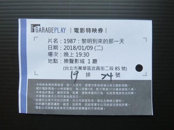 Movie, 1987(韓國) / 1987:黎明到來的那一天(台) / 1987: When The Day Comes(英文), 電影票(特映會)