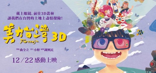 Movie, 美力台灣3D(台灣) / Formosa(英文), 電影海報, 台灣, 橫板