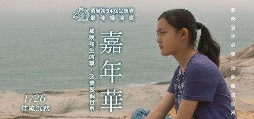 Movie, 嘉年华(中國.法國) / 嘉年華(台) / Angels Wear White(英文), 電影海報, 台灣, 橫板