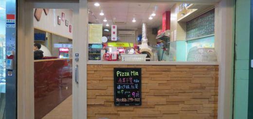 Pizza Mia, 店面