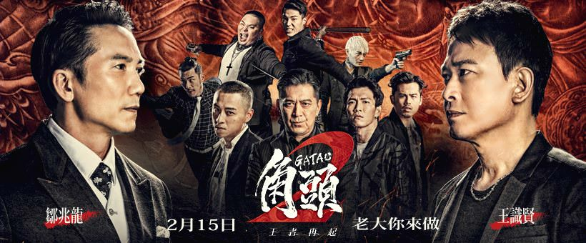 Movie, 角頭2:王者再起(台灣) / Gatao 2-The New Leader Rising(英文), 電影海報, 台灣, 橫版