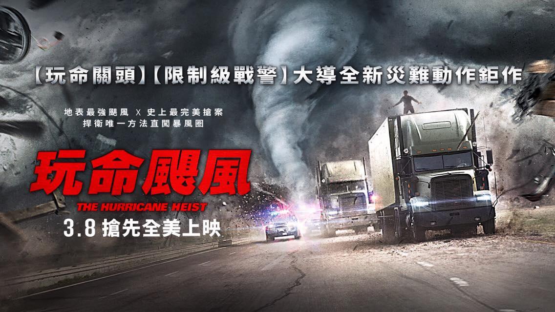 颶風搶劫 (十級風劫) The Hurricane Heist 玩命颶風