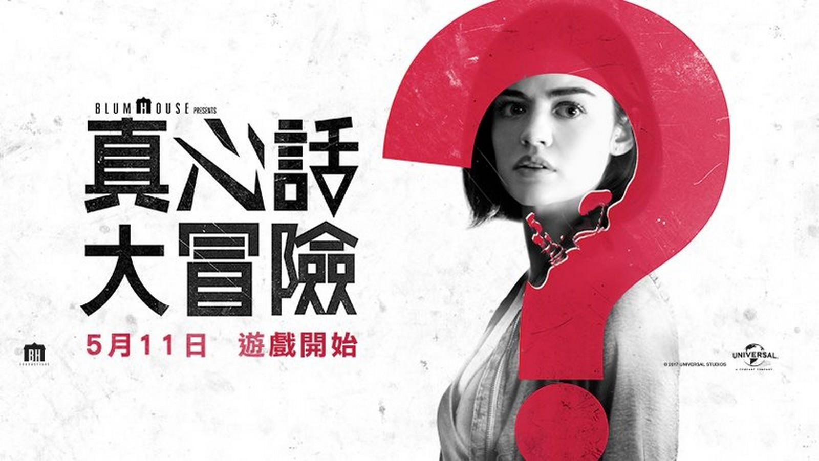 Movie, Truth or Dare(美國) / 真心話大冒險(台) / 死神遊戲:TRUTH OR DARE(港), 電影海報, 台灣, 橫版