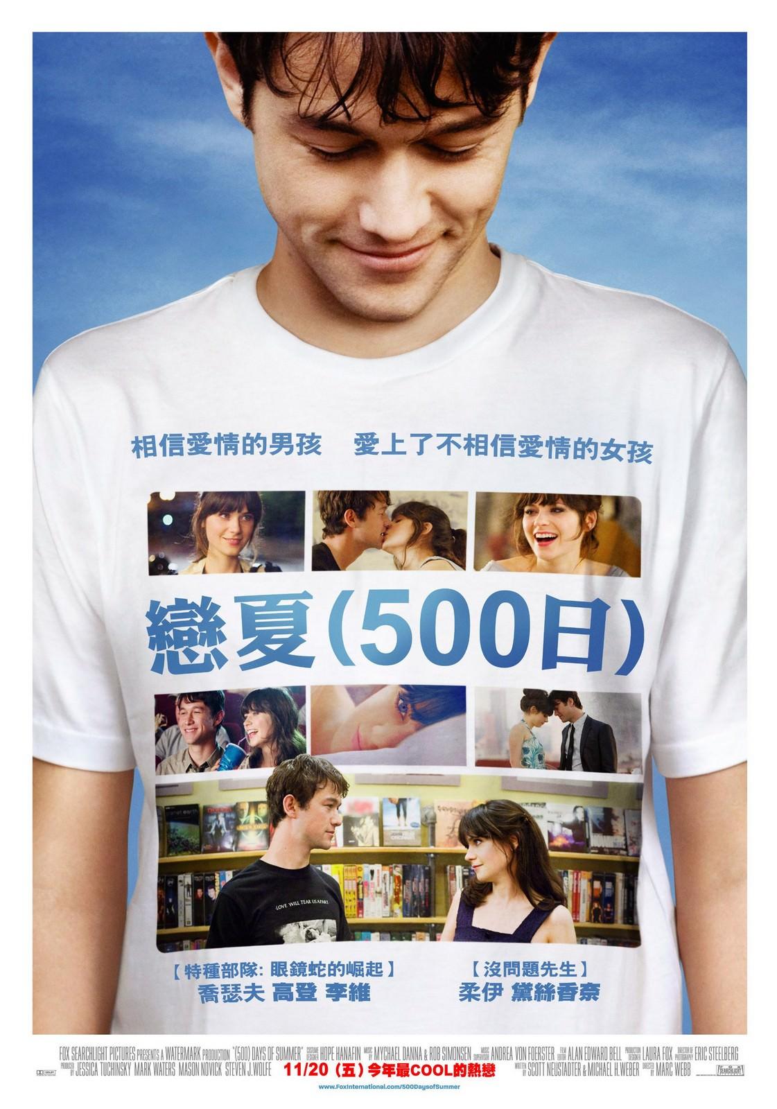 Movie, Days of Summer(美國) / 戀夏500日(台) / 心跳500天(港) / 和莎莫的500天(網), 電影海報, 台灣