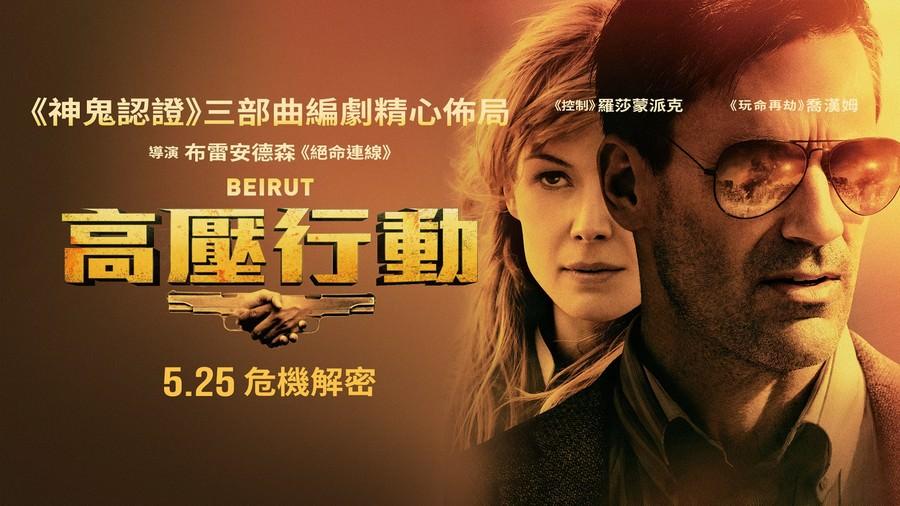 Movie, Beirut(美國) / 高壓行動(台) / 贝鲁特(網), 電影海報, 台灣, 橫版