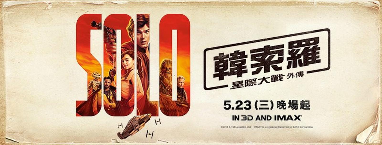 Movie, Solo: A Star Wars Story(美國) / 星際大戰外傳:韓索羅(台) / 游侠索罗:星球大战外传(中) / 韓索羅:星球大戰外傳(港), 電影海報, 台灣, 橫版