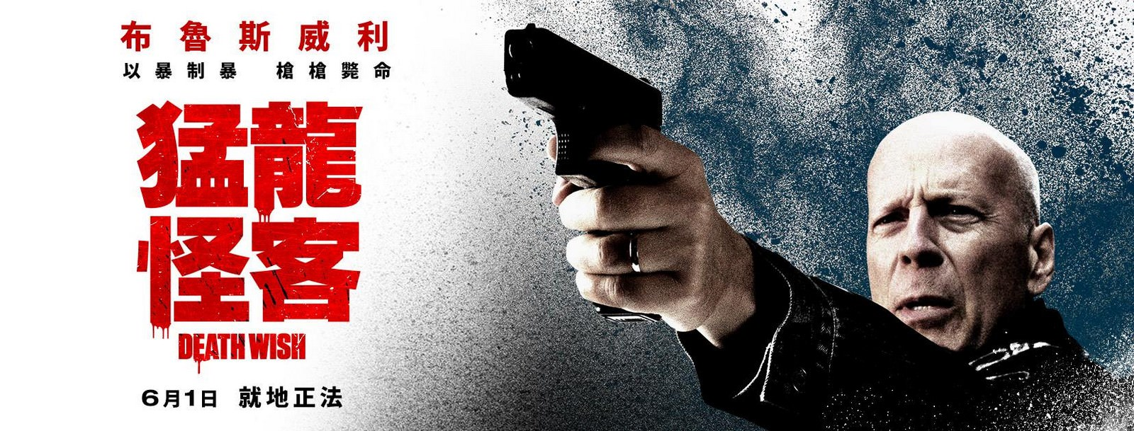 Movie, Death Wish(美國) / 猛龍怪客(台) / 虎膽追兇(港), 電影海報, 台灣, 橫版