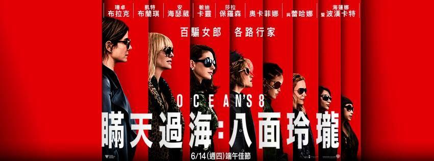 Movie, Ocean's 8(美國) / 瞞天過海:八面玲瓏(台) / 盜海豪情:8美千嬌(港) / 瞒天过海:美人计(網), 電影海報, 台灣, 橫版