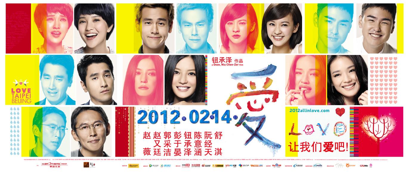 Movie, 愛(台灣.中國) / 愛(台.港) / 爱(中) / Love(英文), 電影海報, 中國, 橫版