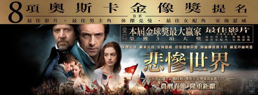 Movie, Les Misérables(美國.英國) / 悲慘世界(台) / 悲惨世界(中) / 孤星淚(港), 電影海報, 台灣, 橫版