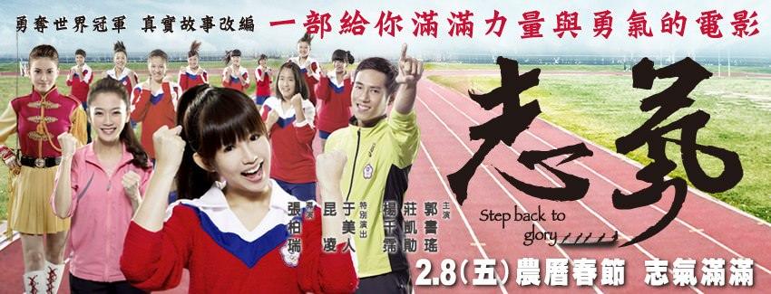 Movie, 志氣(台灣) / Step Back to Glory(英文), 電影海報, 台灣, 橫版
