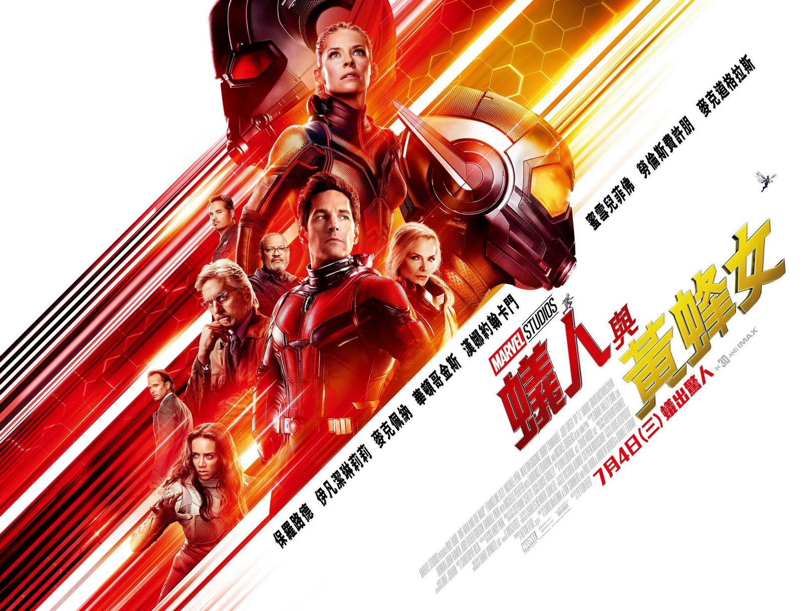 Movie, Ant-Man and the Wasp(美國.英國) / 蟻人與黃蜂女(台) / 蚁人2:黄蜂女现身(中) / 蟻俠2:黃蜂女現身(港), 電影海報, 台灣, 橫版