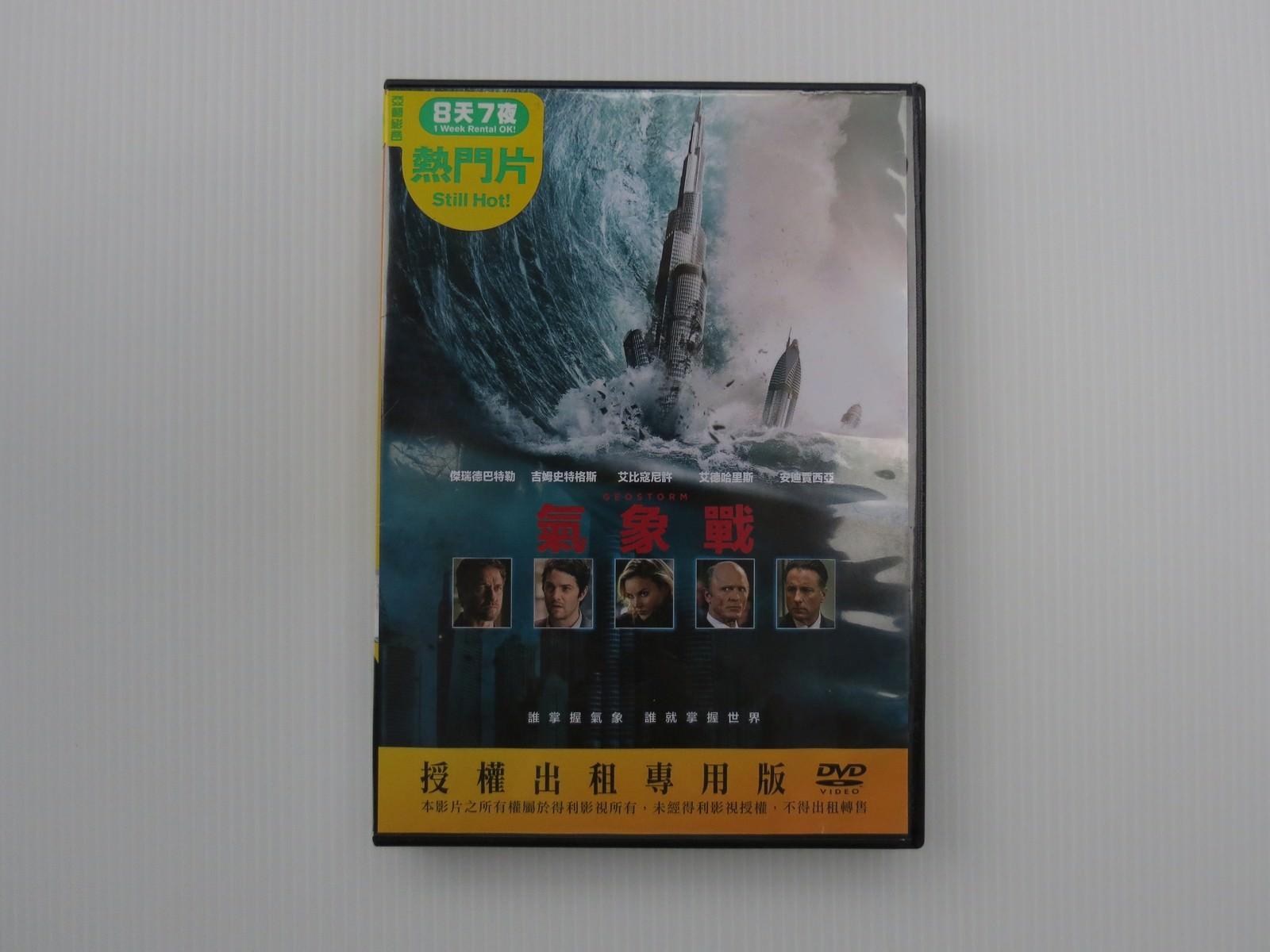 Movie, Geostorm(美國) / 氣象戰(台) / 全球风暴(中) / 人造天劫(港), DVD