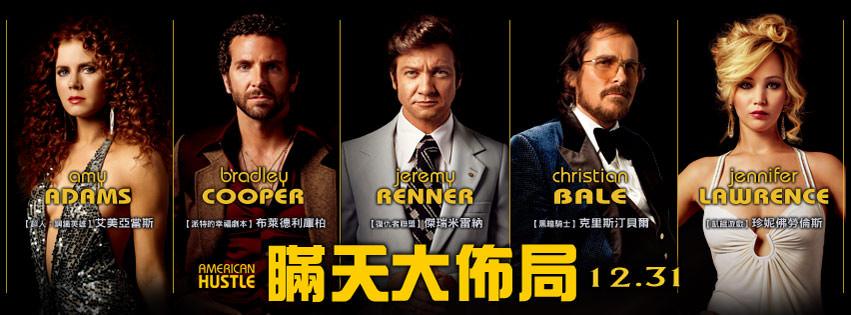 Movie, American Hustle(美國, 2013) / 瞞天大佈局(台) / 美国骗局(中) / 騙海豪情(港), 電影海報, 台灣, 橫版