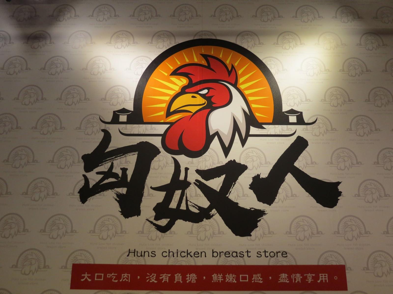 匈奴人雞胸肉專賣, LOGO